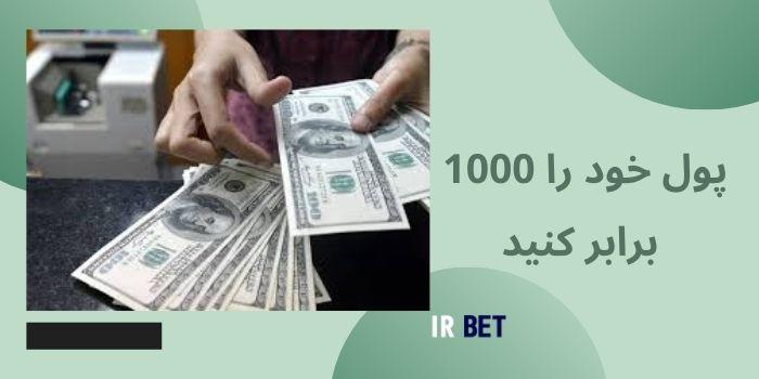 پول خود را 1000 برابر کنید
