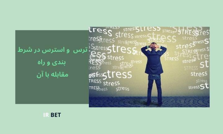 ترس و استرس در شرط بندی و راه مقابله با آن