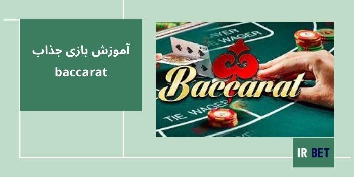 آموزش بازی جذاب baccarat