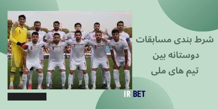 شرط بندی مسابقات دوستانه بین تیم های ملی