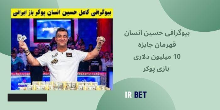 بیوگرافی حسین انسان قهرمان جایزه 10 میلیون دلاری بازی پوکر