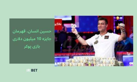 حسین انسان، قهرمان جایزه 10 میلیون دلاری بازی پوکر