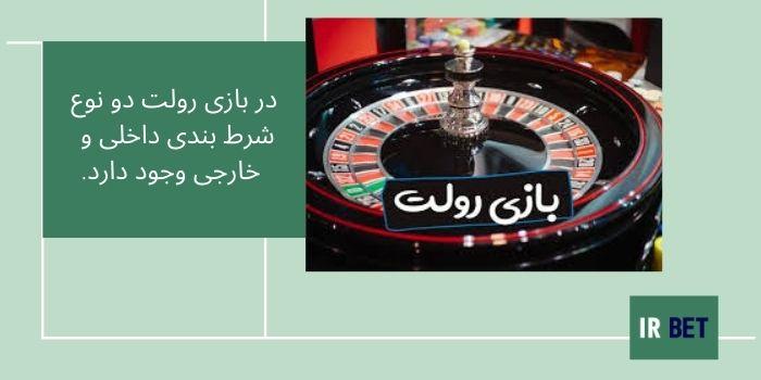 در بازی رولت دو نوع شرط بندی داخلی و خارجی وجود دارد.