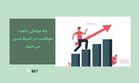 چه عواملی باعث موفقیت در شرط بندی می شود
