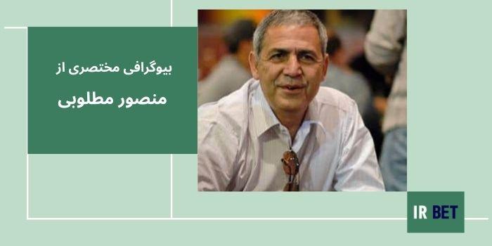 بیوگرافی مختصری از منصور مطلوبی