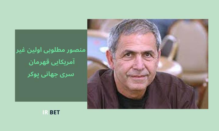 منصور مطلوبی اولین غیر آمریکایی قهرمان سری جهانی پوکر
