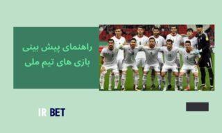 راهنمای پیش بینی بازی های تیم ملی