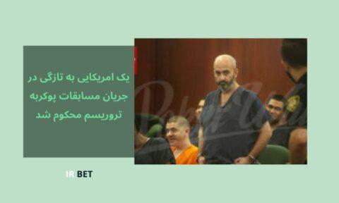 یک امریکایی به تازگی در جریان مسابقات پوکربه تروریسم محکوم شد.