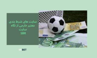 سایت های شرط بندی معتبر خارجی از نگاه سایت SBR