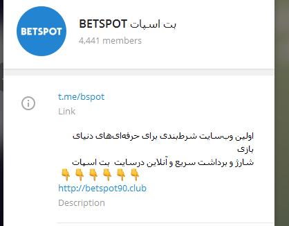 تلگرام بت اسپات