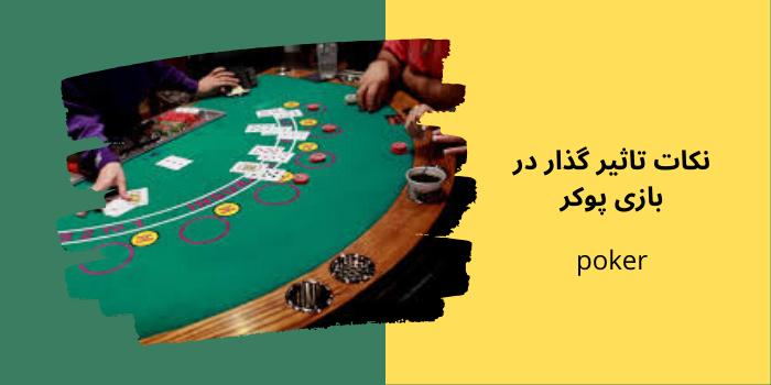 نکات تا ثیر گذار در بازی پوکر