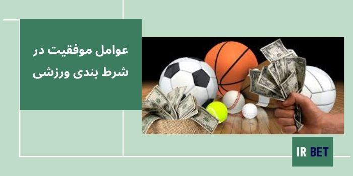 عوامل موفقیت در شرط بندی ورزشی