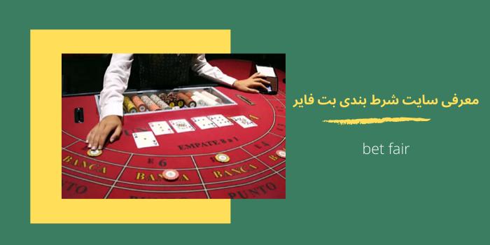 چگونه در بازی پوکر برنده شویم