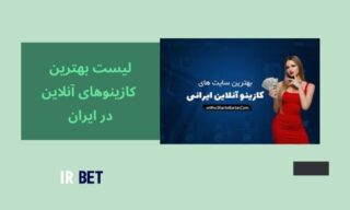 لیست بهترین کازینوهای آنلاین در ایران