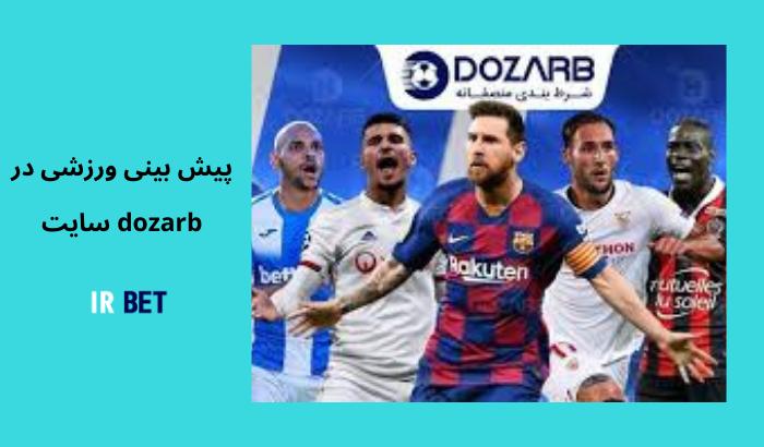 پیش بینی ورزشی در سایت dozarb