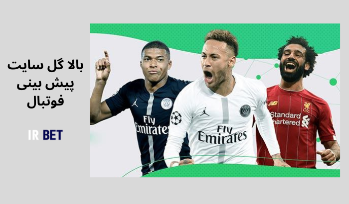 بالا گل سایت پیش بینی فوتبال