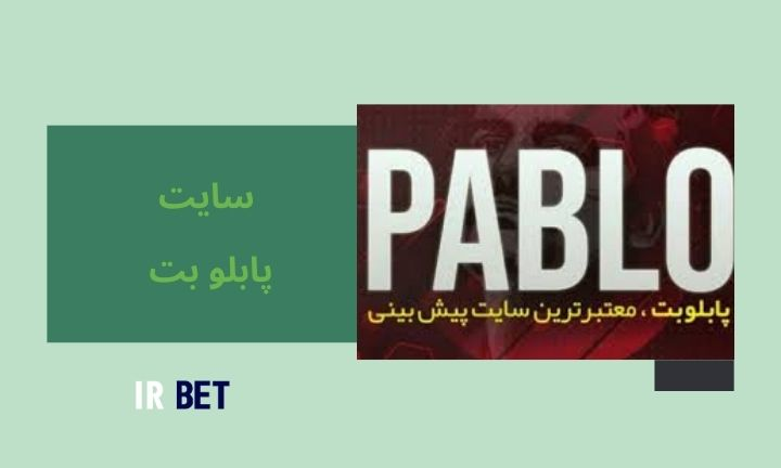 سایت پابلو بت
