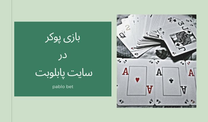 بازی پوکر در سایت پابلوبت