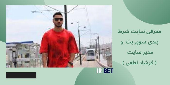 معرفی سایت شرط بندی سوپر بت و مدیر سایت ( فرشاد لطفی )