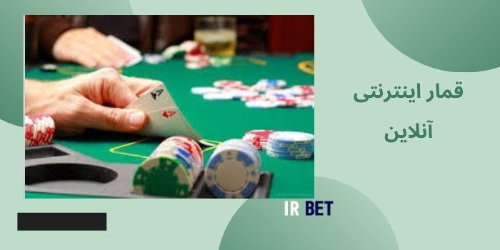 قمار اینترنتی
