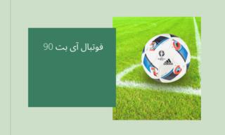 فوتبال آی بت 90
