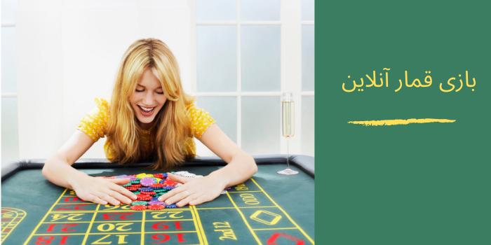 بازی قمار آنلاین