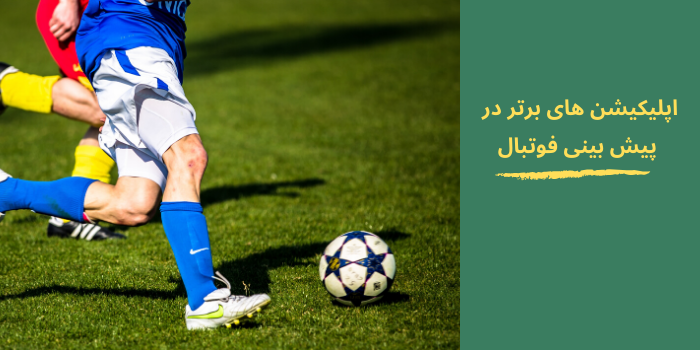 بررسی 10 اپلیکیشن بر تر در پیش بینی فوتبال