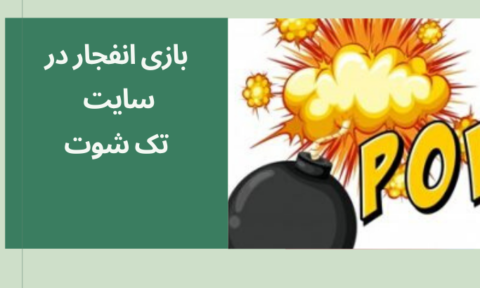 بازی انفجار در سایت تک شوت