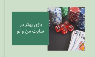 بازی پوکر در سایت من و تو