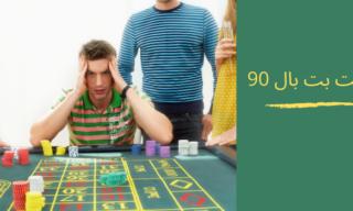 سایت بت بال 90