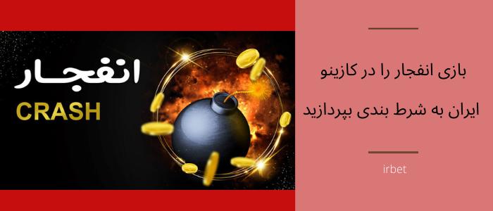 بازی انفجار را در کازینو ایران به شرط بندی بپردازید