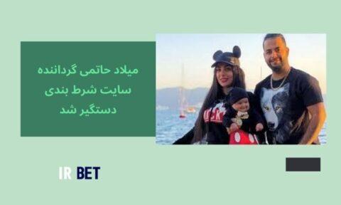 میلاد حاتمی گرداننده سایت شرط بندی دستگیر شد