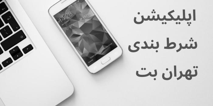 اپلیکیشن شرط بندی تهران بت