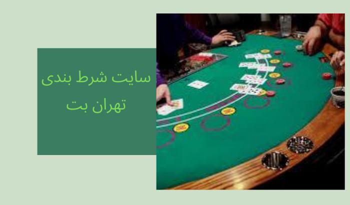 سایت شرط بندی تهران بت