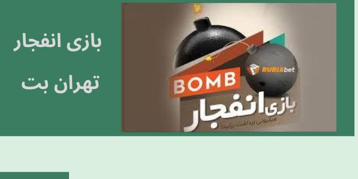 بازی انفجار تهران بت