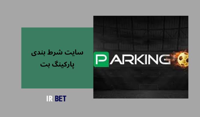 سایت شرط بندی پارکینگ بت