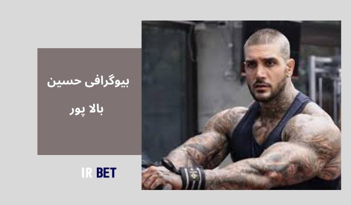 بیوگرافی حسین بالا پور