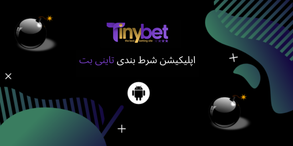 tainybet application