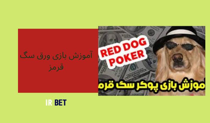 آموزش بازی ورق سگ قرمز