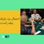 احتمال برد بازیکنان پوکر چقدر است ؟