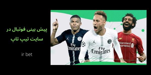 پیش بینی فوتبال در سایت تیپ تاپ
