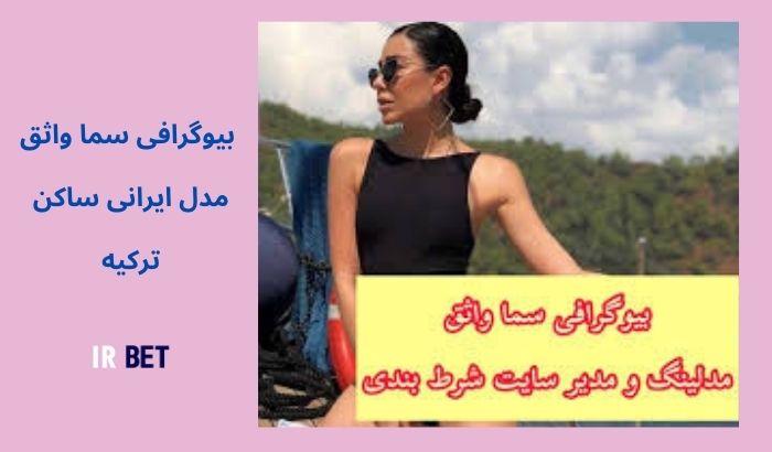 بیوگرافی سما واثق مدل ایرانی ساکن ترکیه