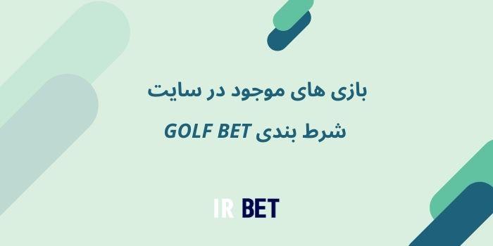 بازی های موجود در سایت شرط بندی GOLF BET