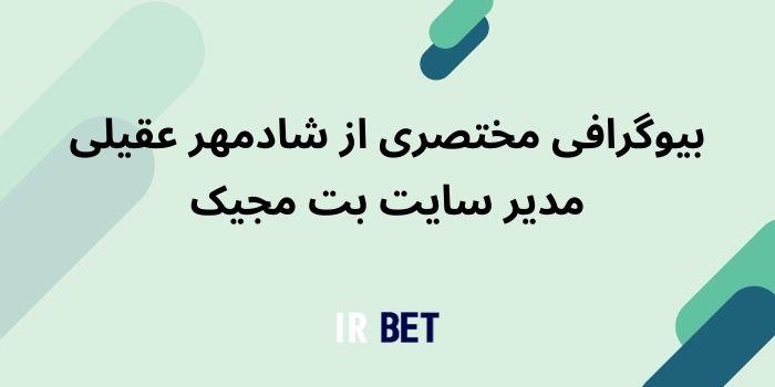 بیوگرافی مختصری از شادمهر عقیلی مدیر سایت بت مجیک