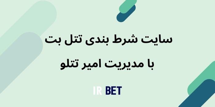 سایت شرط بندی تتل بت با مدیریت امیر تتلو