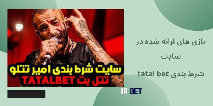 بازی های ارائه شده در سایت شرط بندی tatal bet